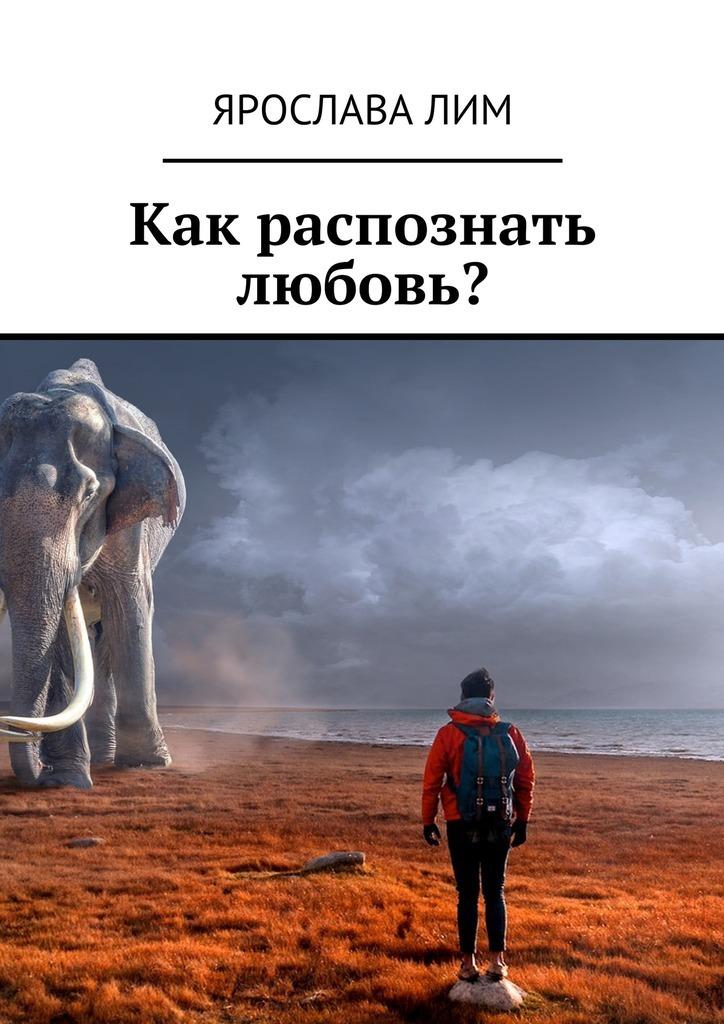 Ярослава Лим Как распознать любовь? цена 2017