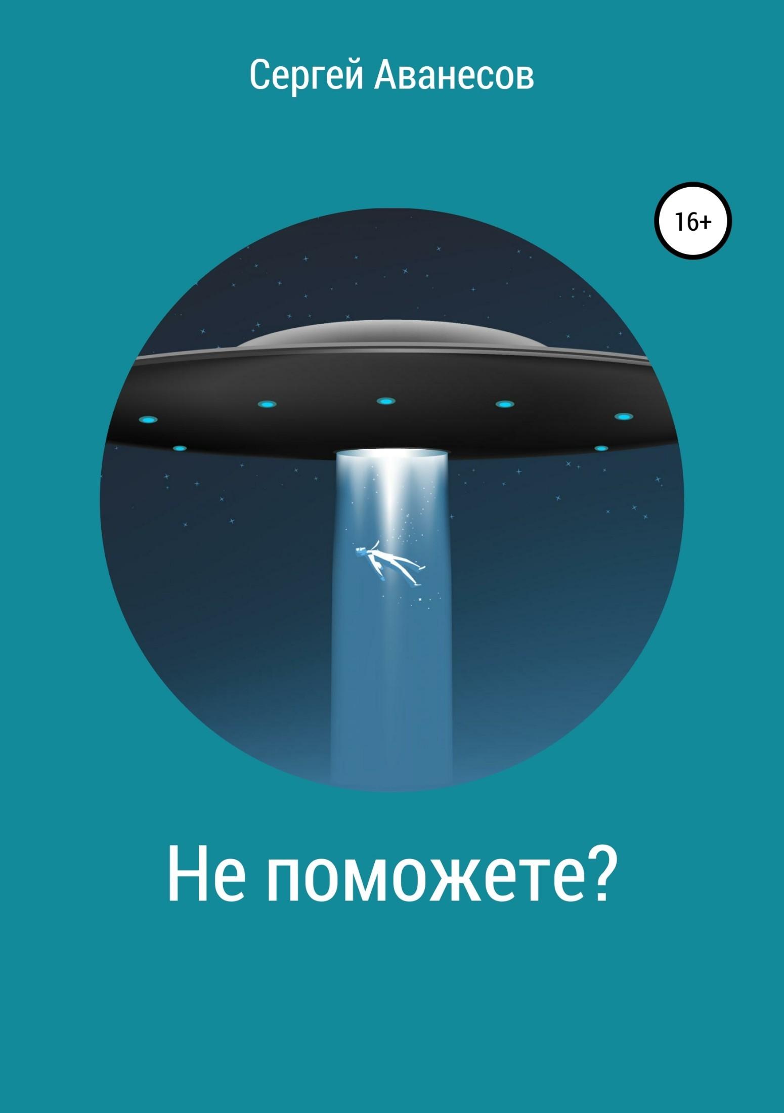 Сергей Владимирович Аванесов Не поможете? компьютер