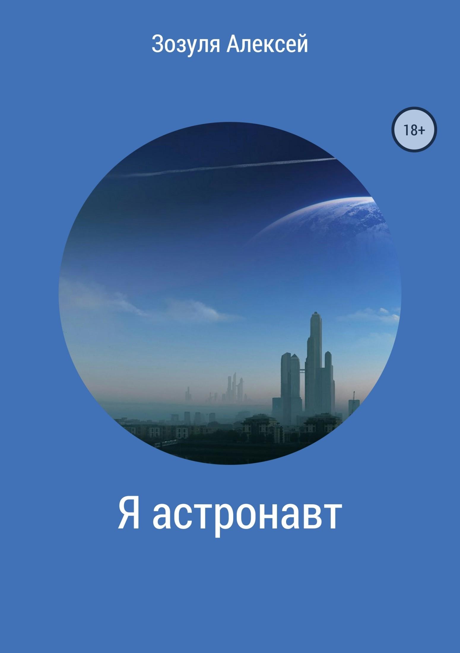 цена на Алексей Юрьевич Зозуля Я астронавт