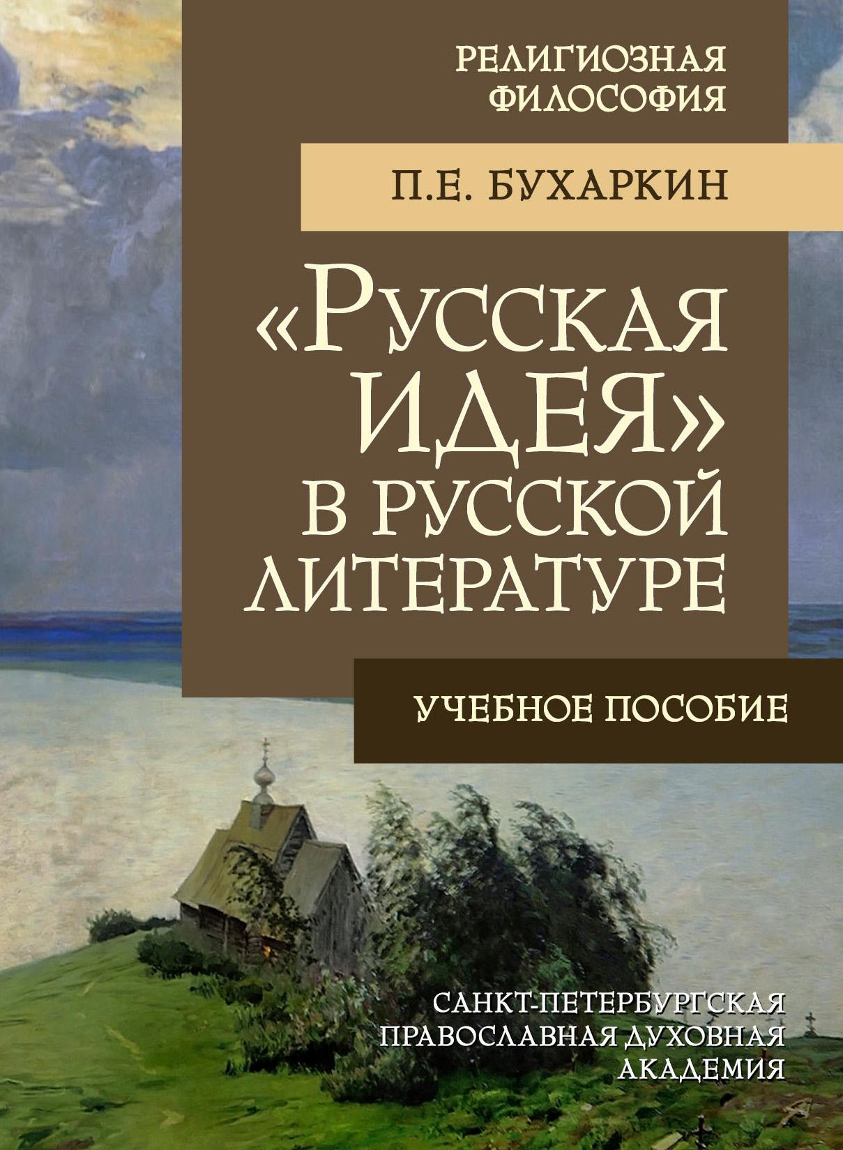 П. Е. Бухаркин «Русская идея» в русской литературе цены онлайн