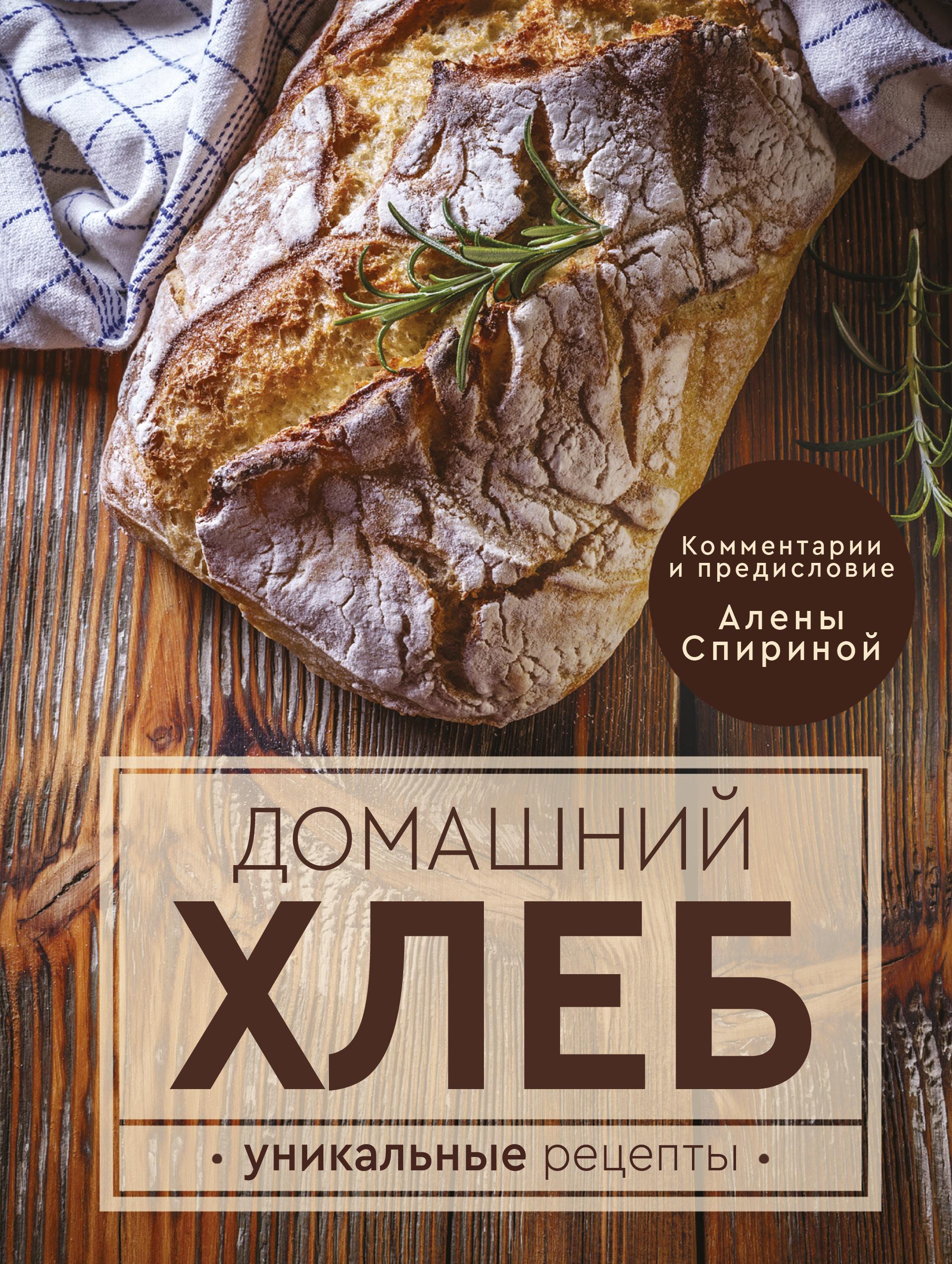Ева Мария Липп Домашний хлеб. Уникальные рецепты цена 2017