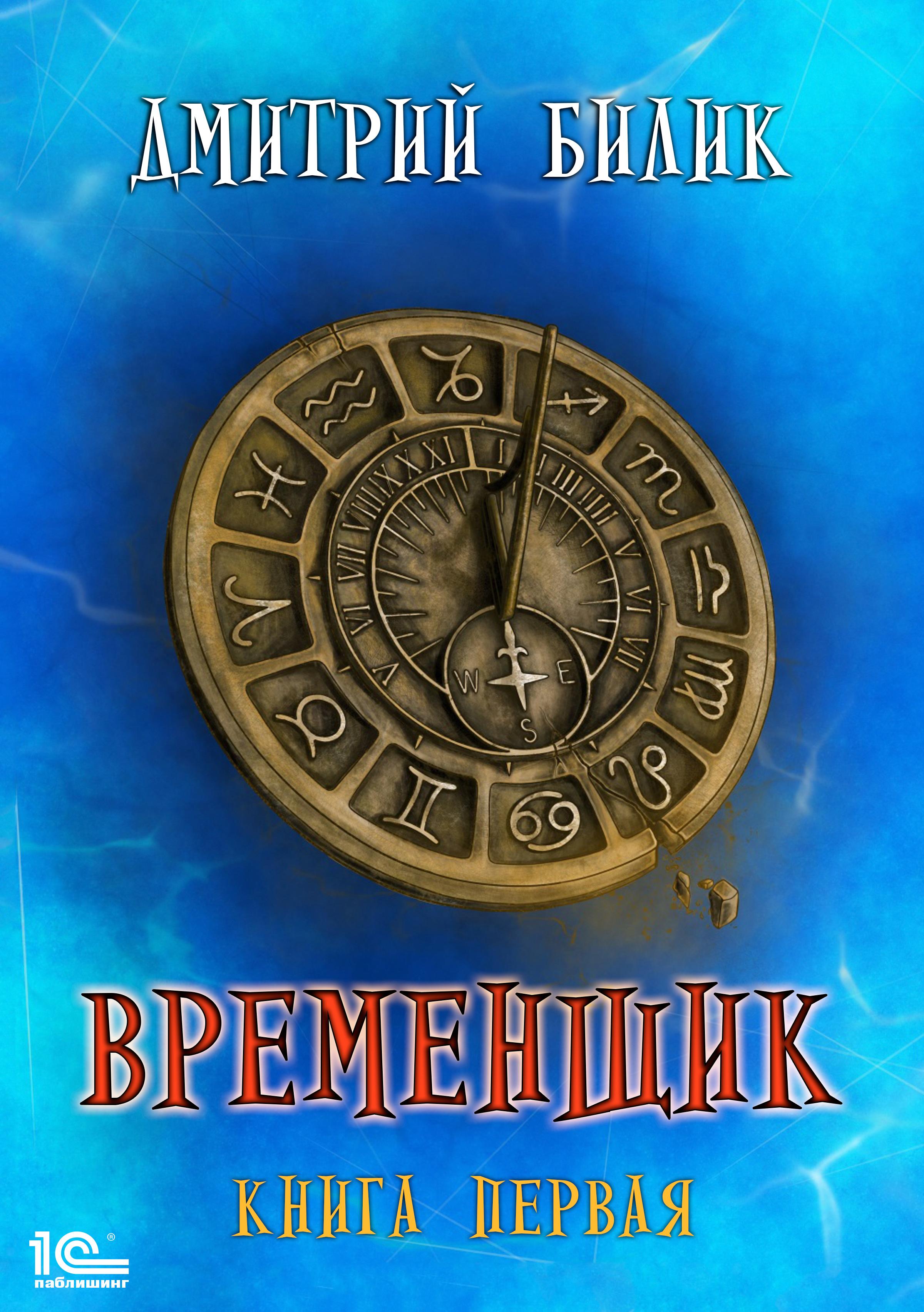 Дмитрий Александрович Билик Временщик дмитрий александрович билик имперский сыщик аховмедская святыня