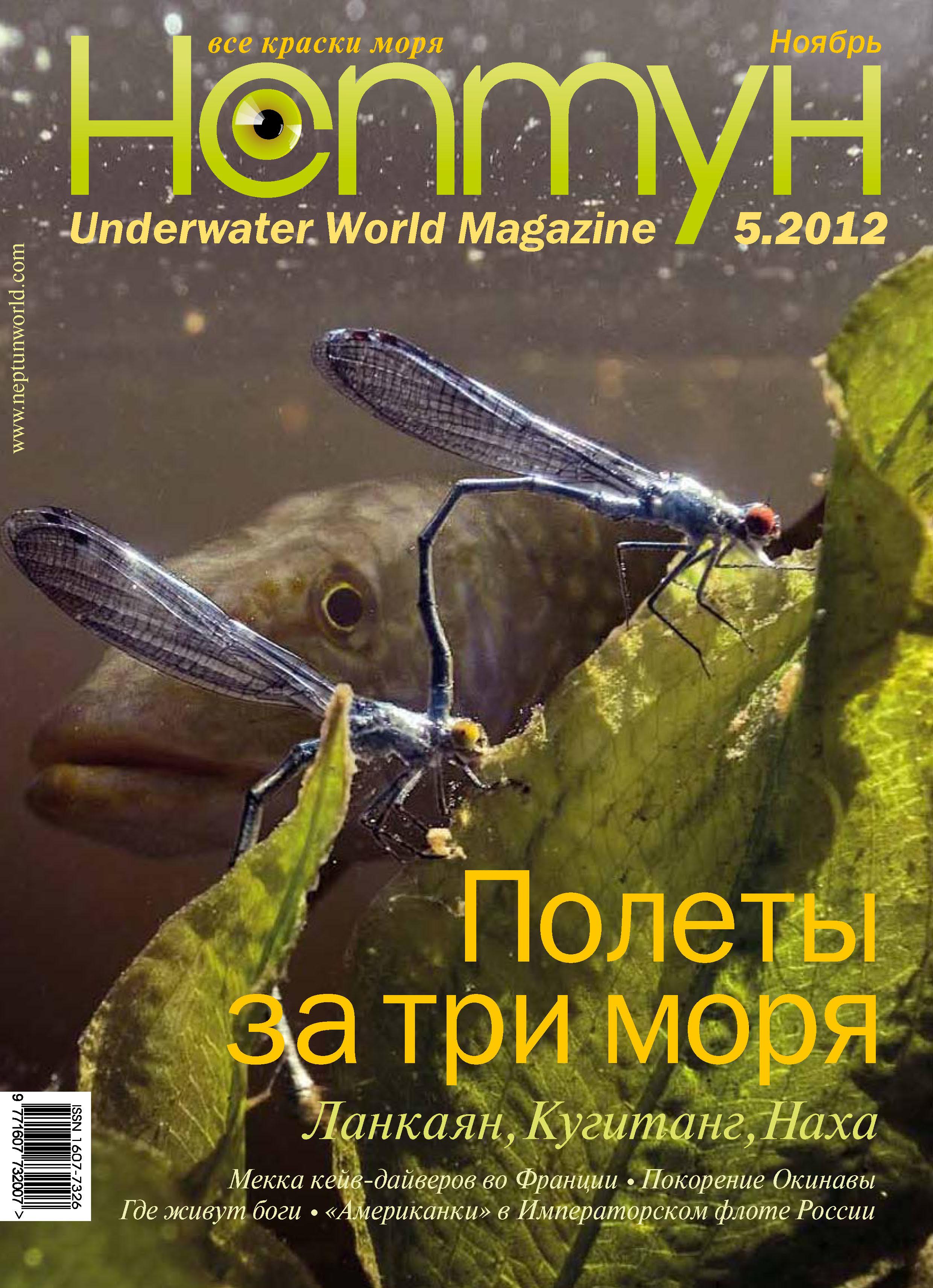 Нептун №5/2012