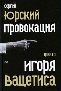 Провокация: Театр Игоря Вацетиса ( Сергей Юрский  )
