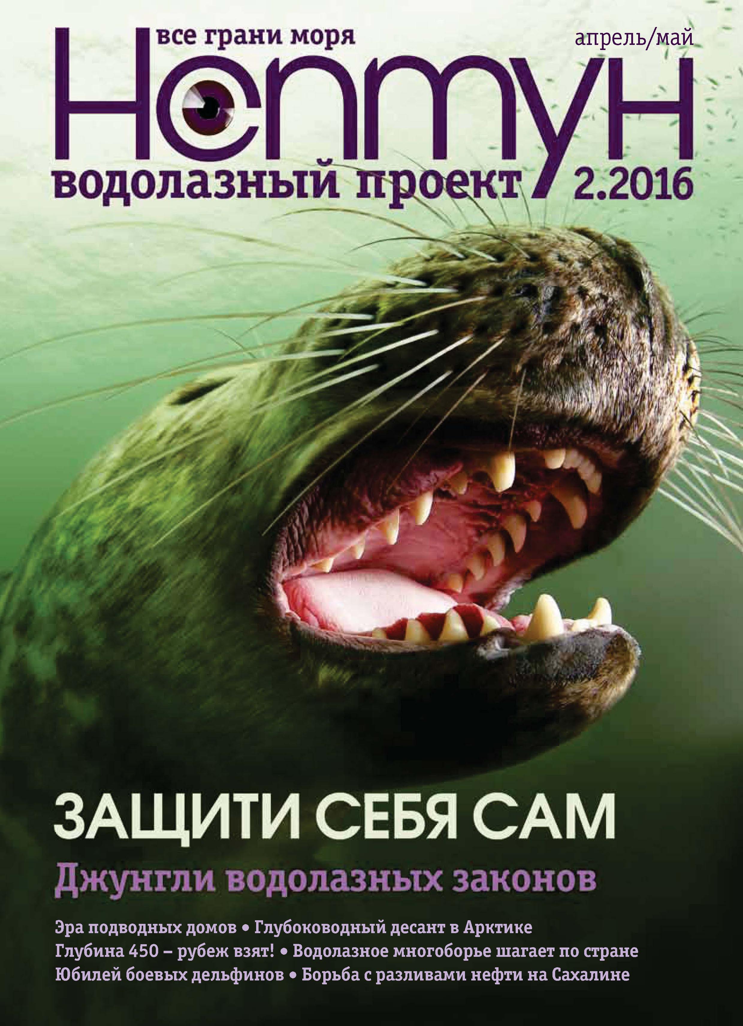 Отсутствует Нептун №2/2016