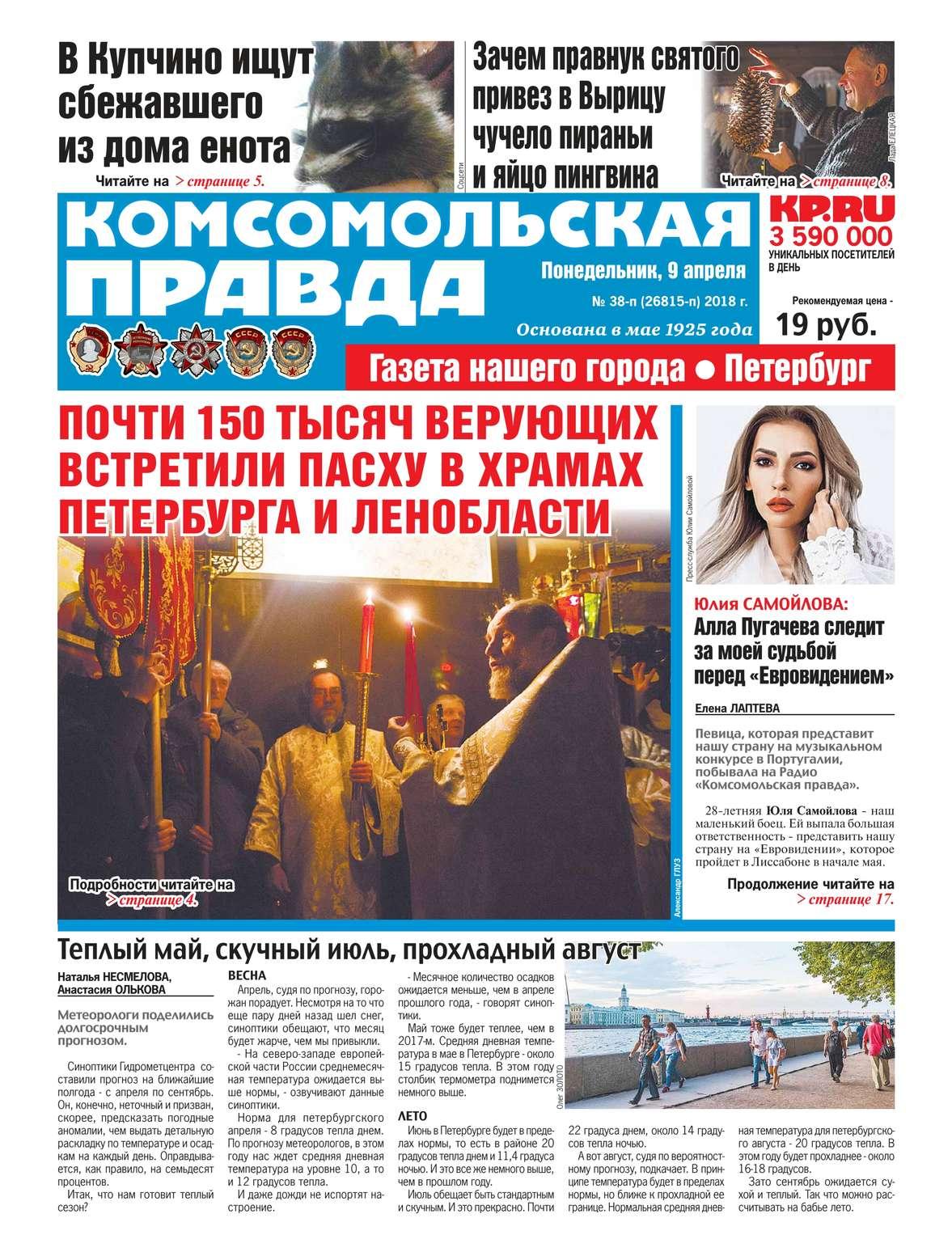 Комсомольская Правда. Санкт-Петербург 38п-2018 фото