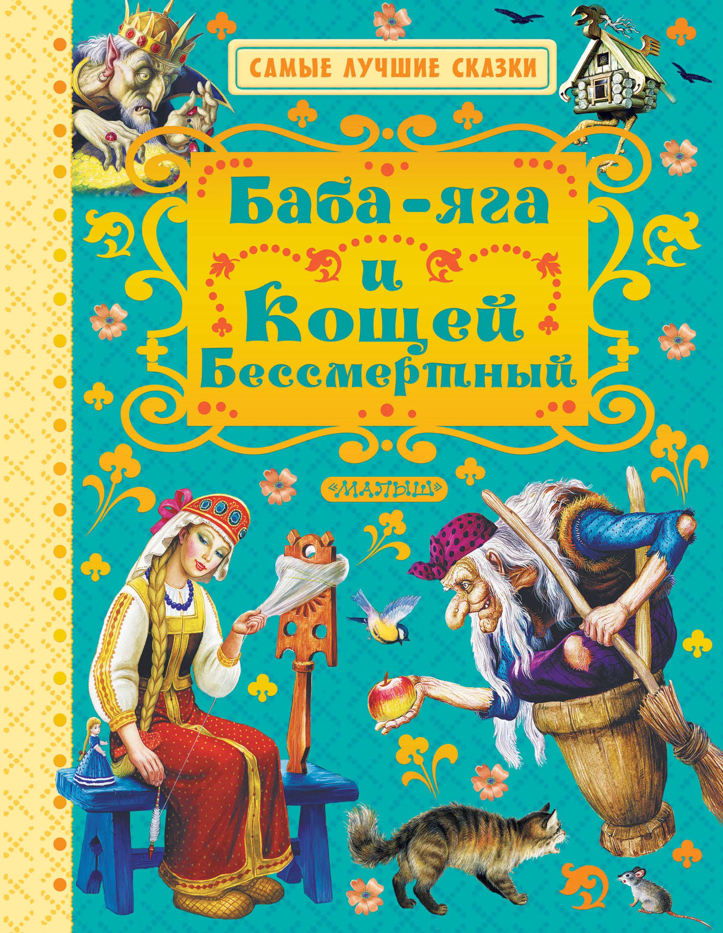 Народное творчество Баба-яга и Кощей Бессмертный баба яга и другие сказки