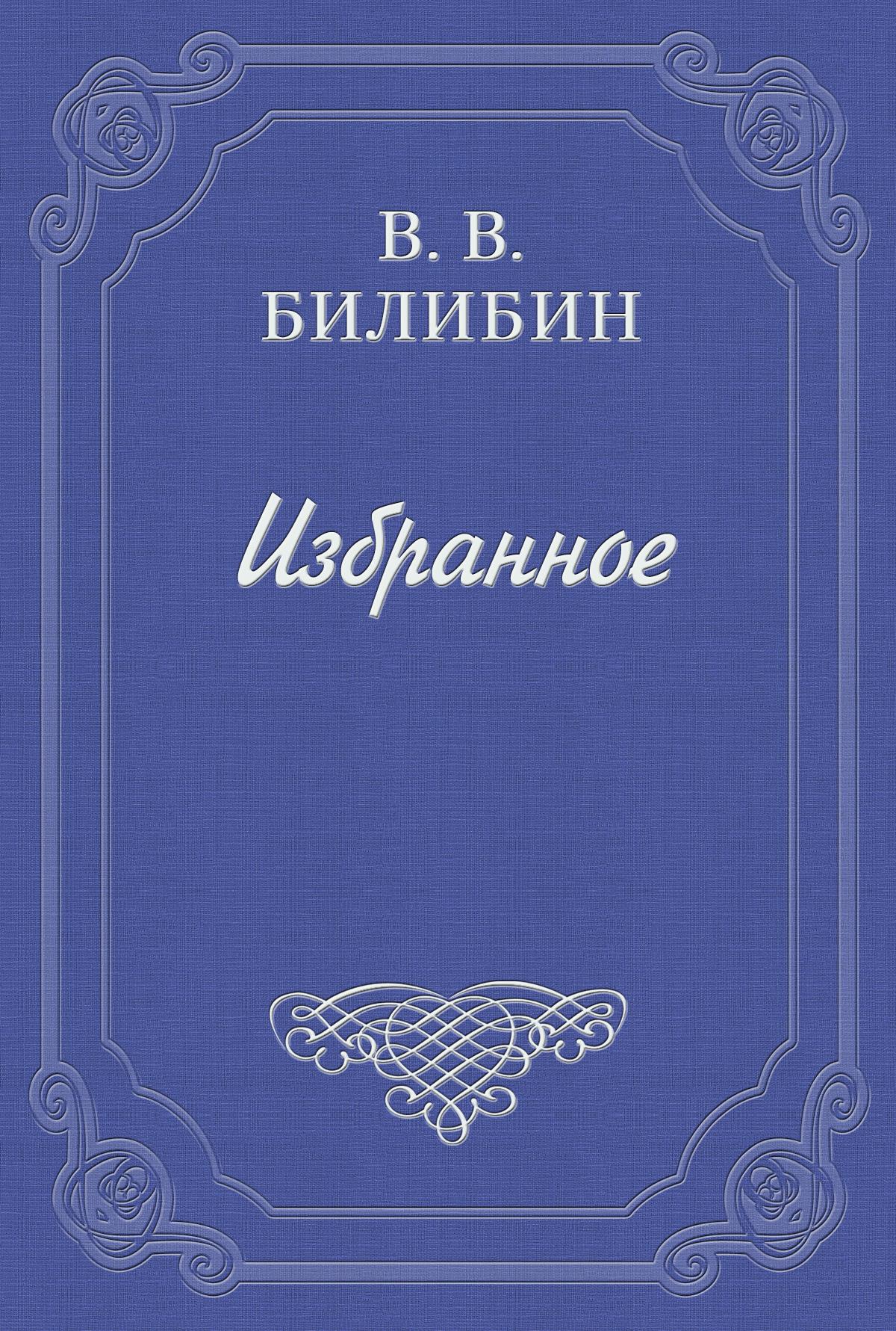 Виктор Викторович Билибин Грехи и грешки виктор викторович билибин а чехов в сумерках