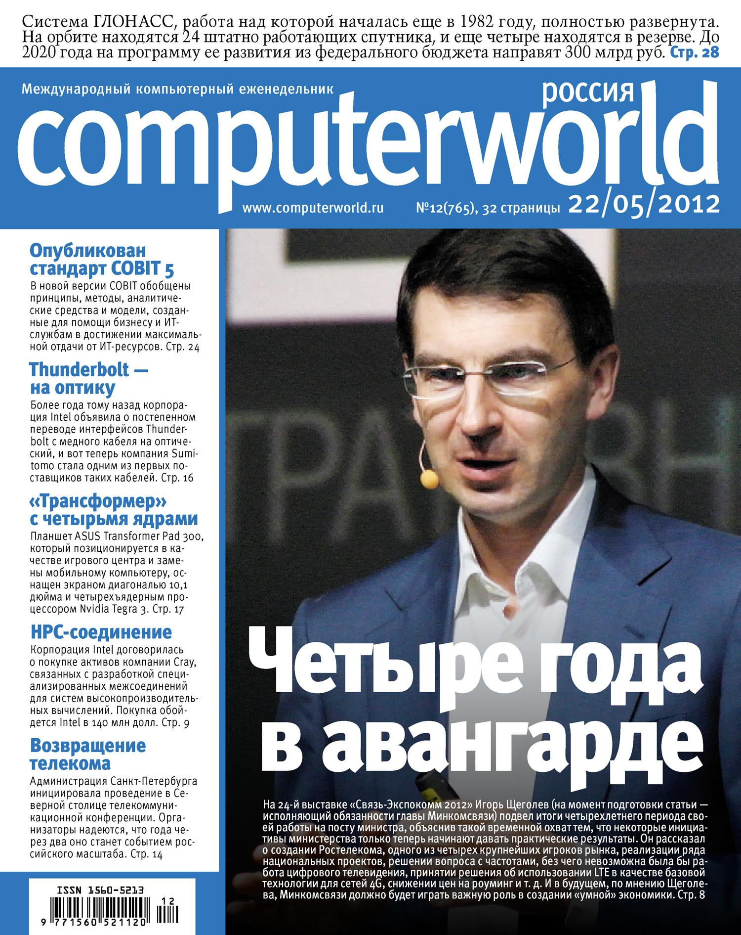 Открытые системы Журнал Computerworld Россия №12/2012 открытые системы журнал computerworld россия 24 2012