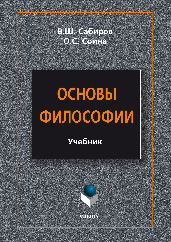 В. Ш. Сабиров Основы философии