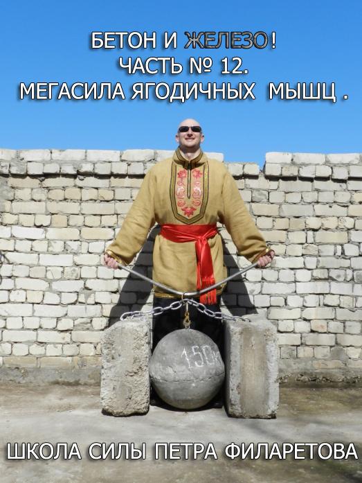 Фото - Петр Филаретов Мегасила ягодичных мышц тренажер для ягодичных мышц бедра hercules в 145