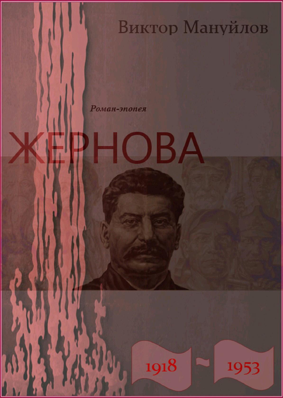 Виктор Мануйлов Жернова. 1918–1953. Книга одиннадцатая. За огненным валом цены онлайн