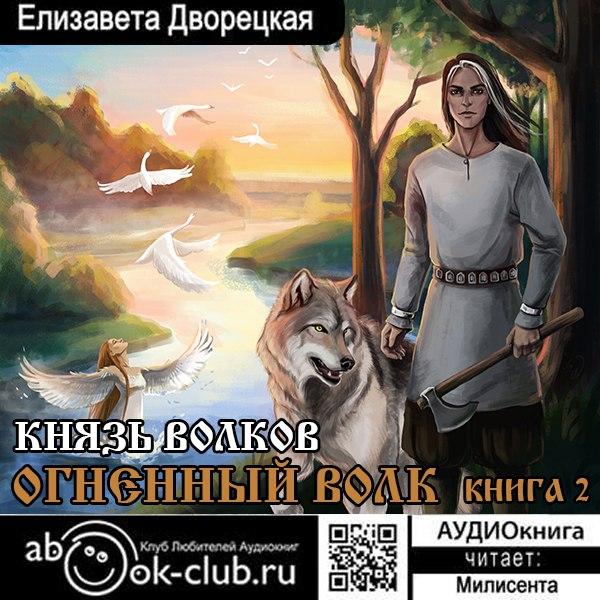 Елизавета Дворецкая Огненный волк. Книга 2: Князь волков