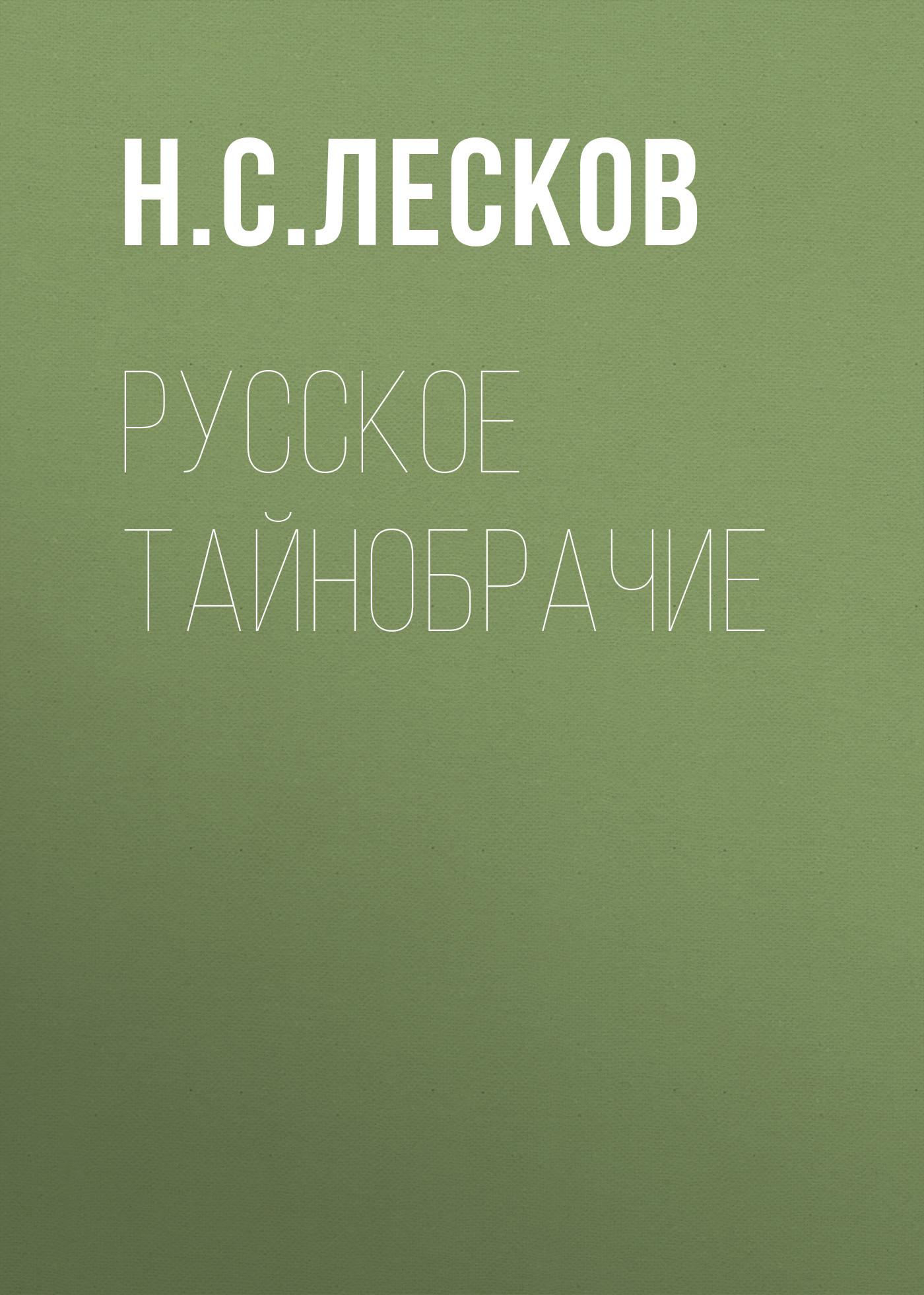 Николай Лесков Русское тайнобрачие