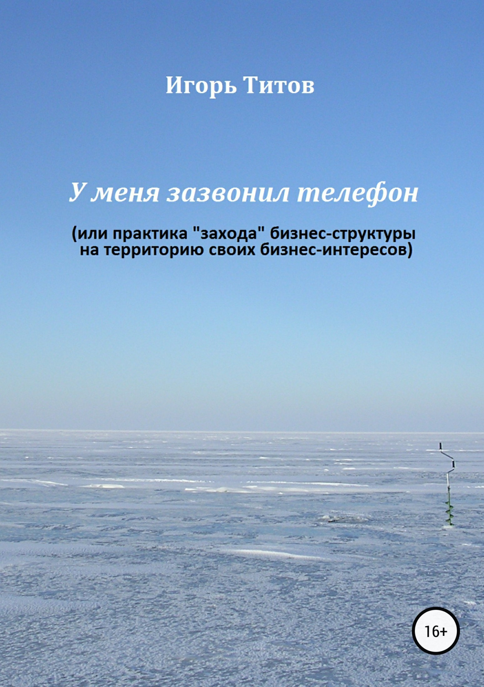 Обложка книги. Автор - Игорь ТИТОВ