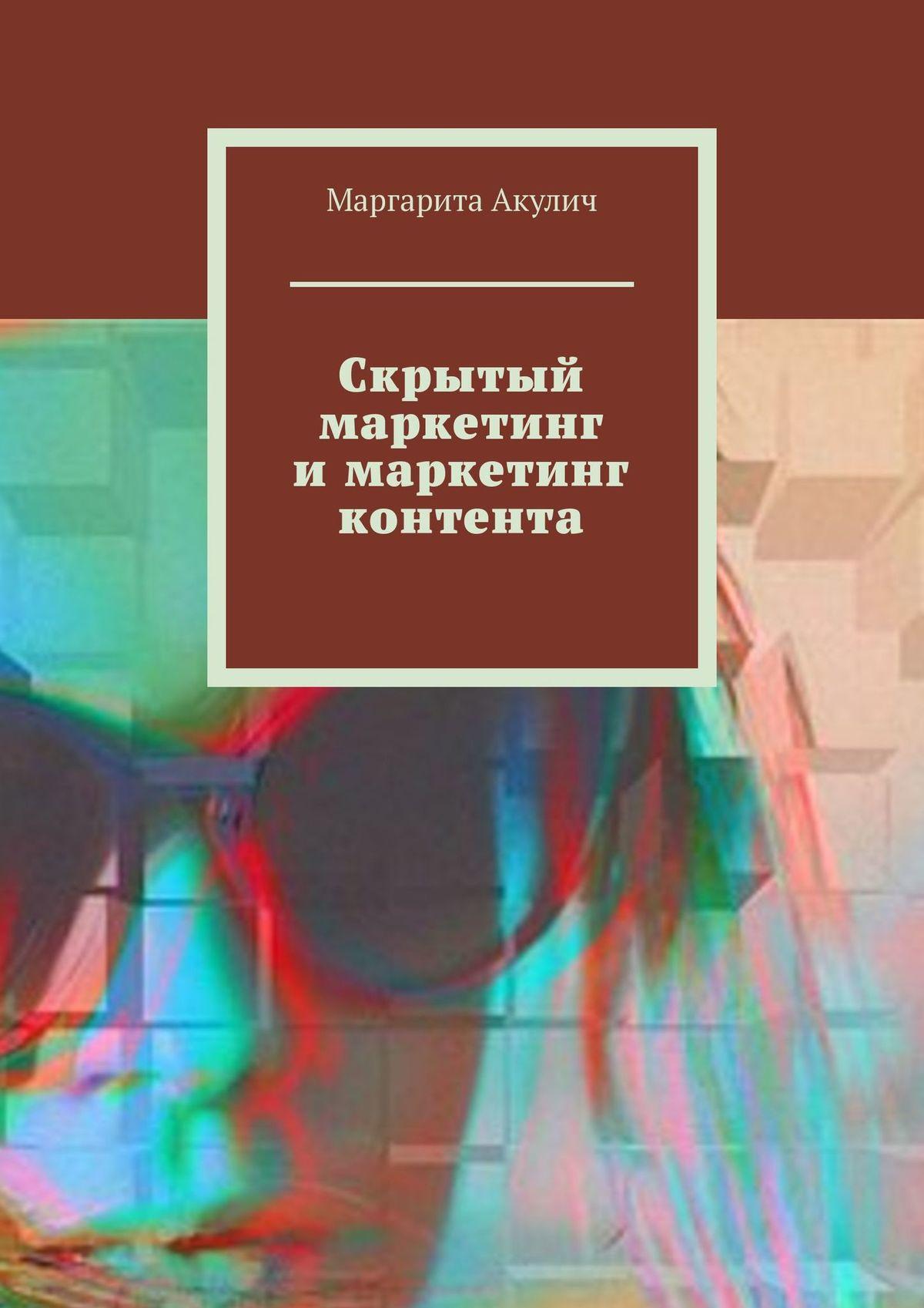 Маргарита Акулич Скрытый маркетинг и маркетинг контента маргарита акулич контекстная реклама имаркетинг контента