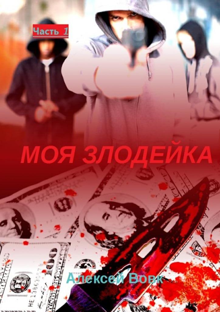 Алексей Иванович Вовк Моя злодейка. Часть1