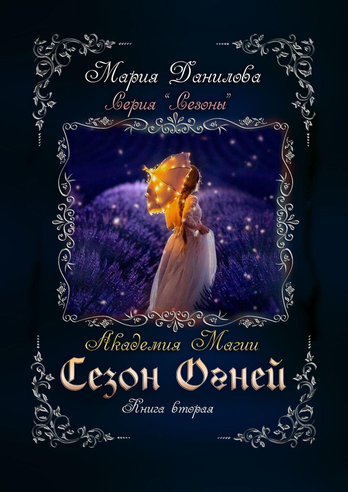 Мария Данилова Сезон огней. Книга вторая. Академия магии азимов а вторая академия