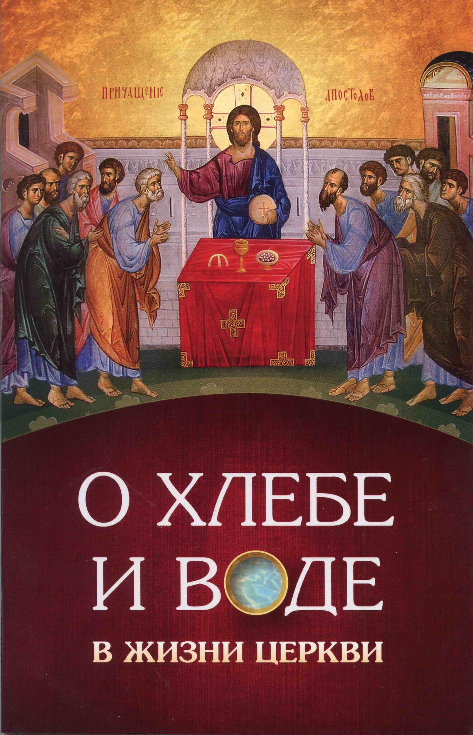 Отсутствует О хлебе и воде в жизни Церкви молитва и ее значение в духовной жизни dvd