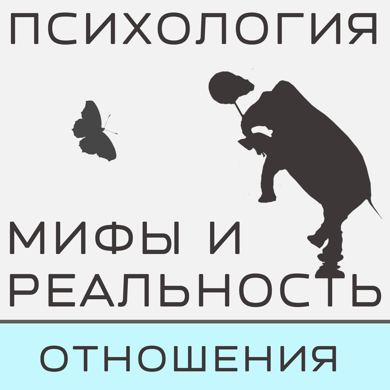 Александра Копецкая (Иванова) Любовь есть, а секса нет! для секса
