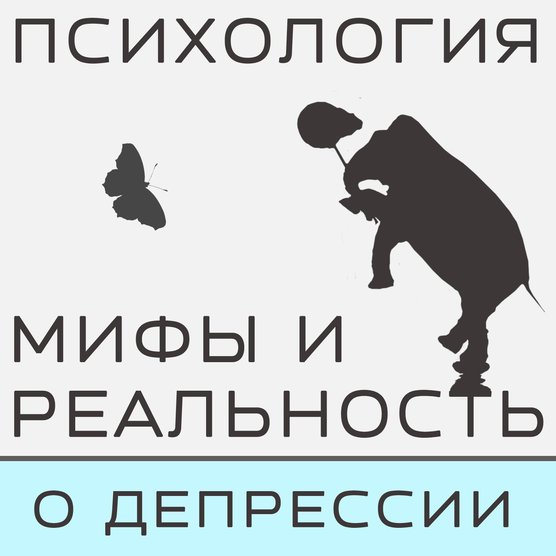 Александра Копецкая (Иванова) Мифы о депрессии александра копецкая иванова про искренность беседы с доктором данилиным