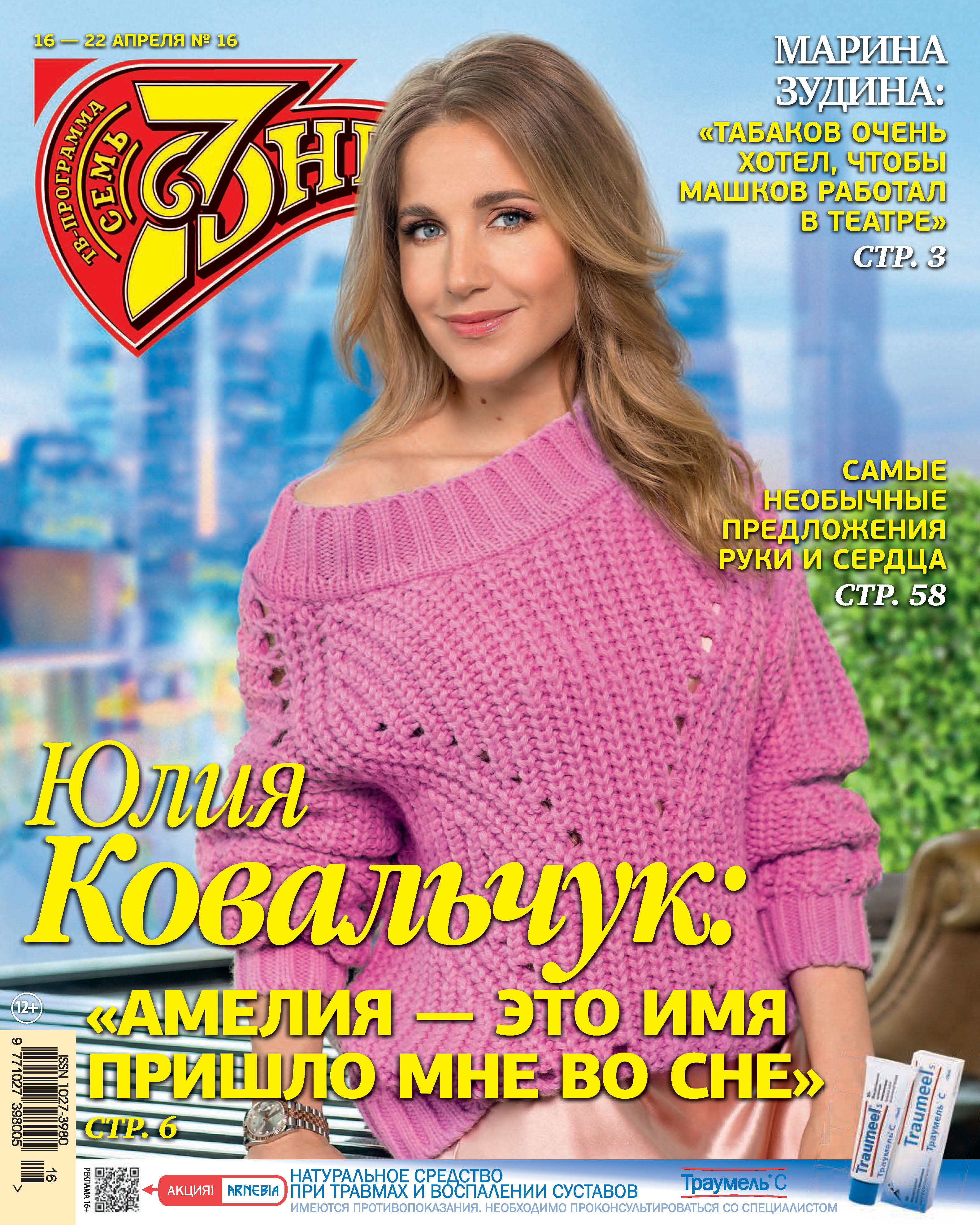Отсутствует Семь дней ТВ-программа №16/2018