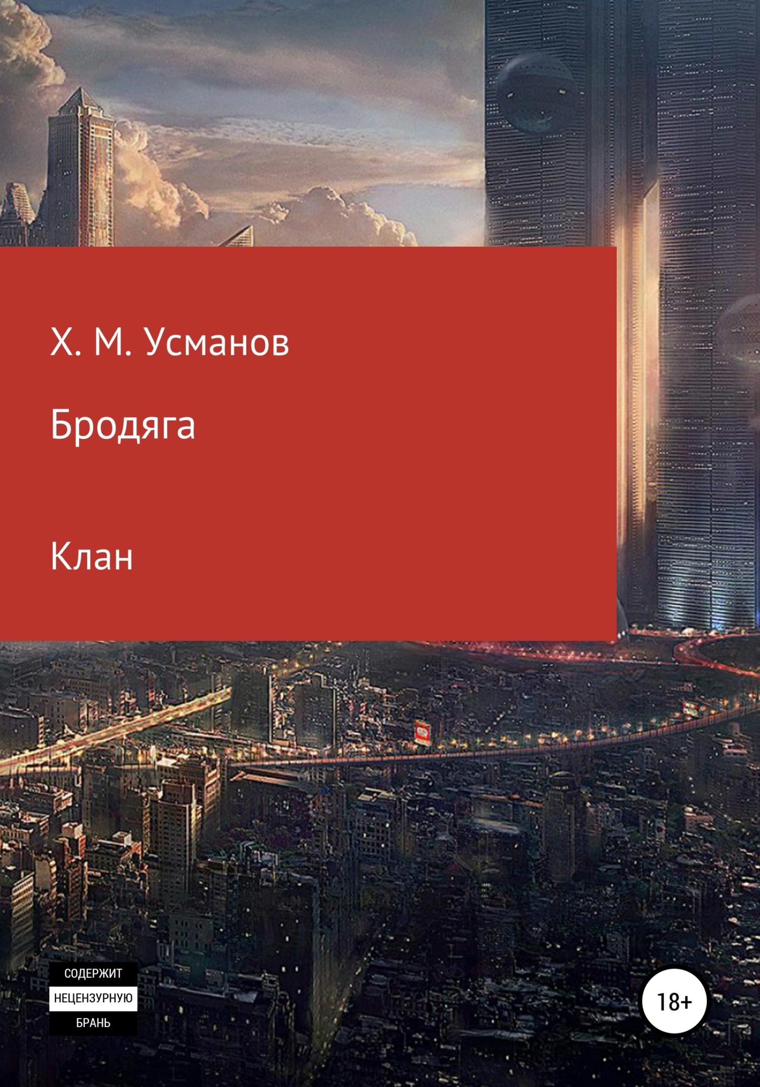 Хайдарали Усманов Бродяга discovery выжить любой ценой часть 3 4 dvd