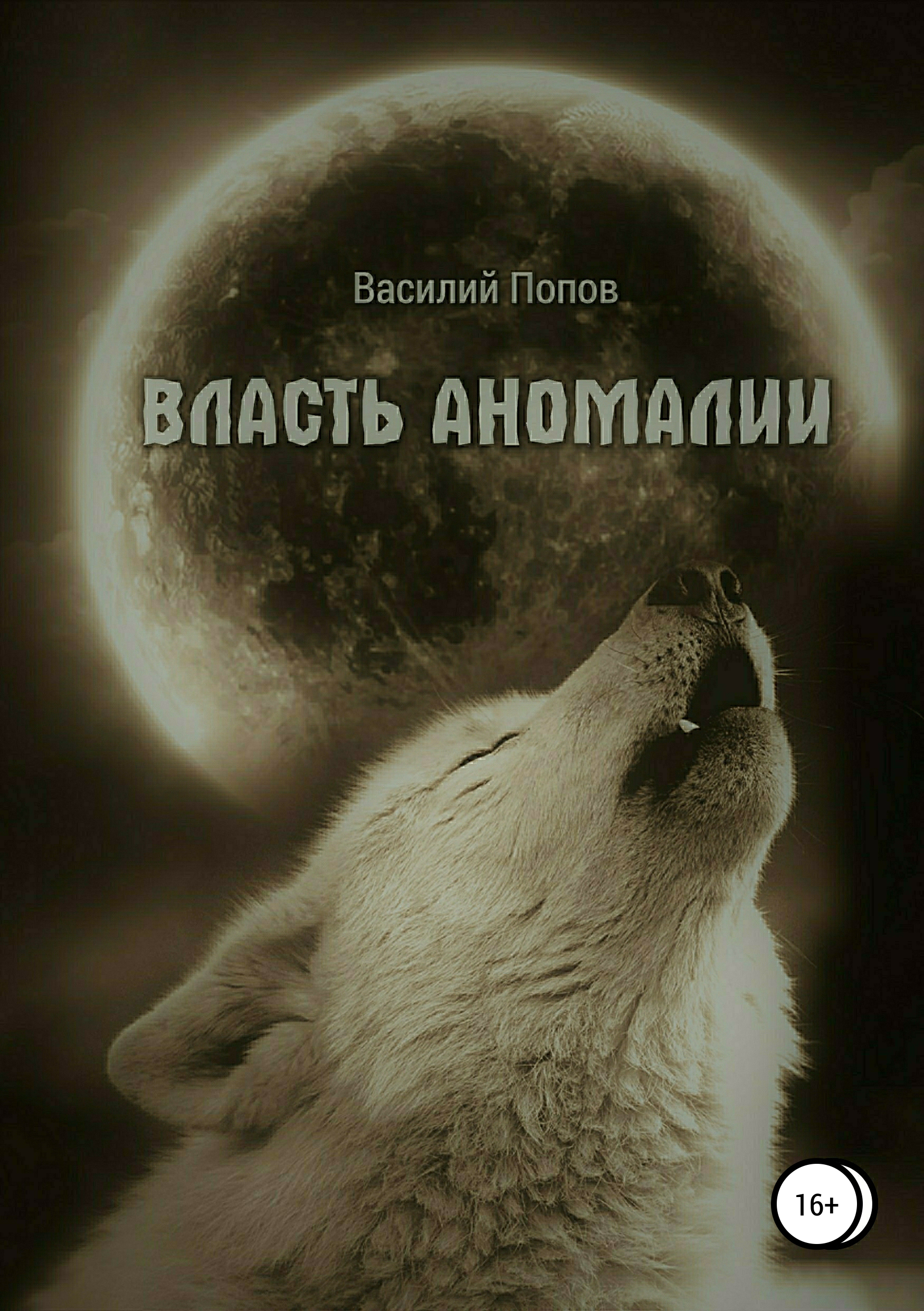 Василий Львович Попов Власть аномалии