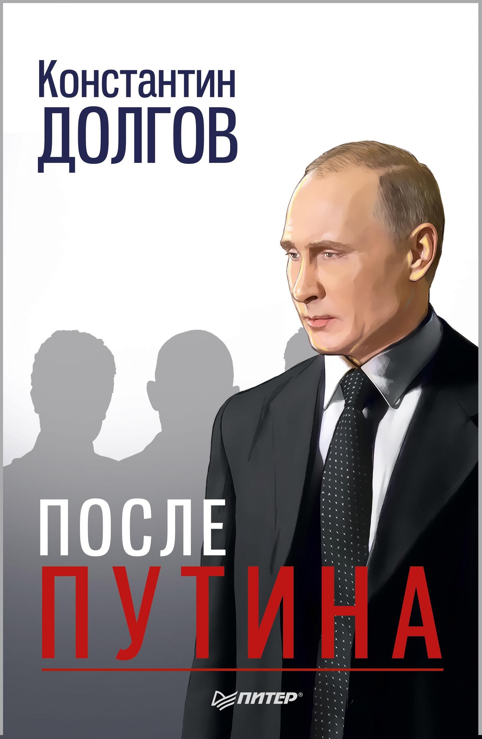 Константин Долгов После Путина долгов к г после путина