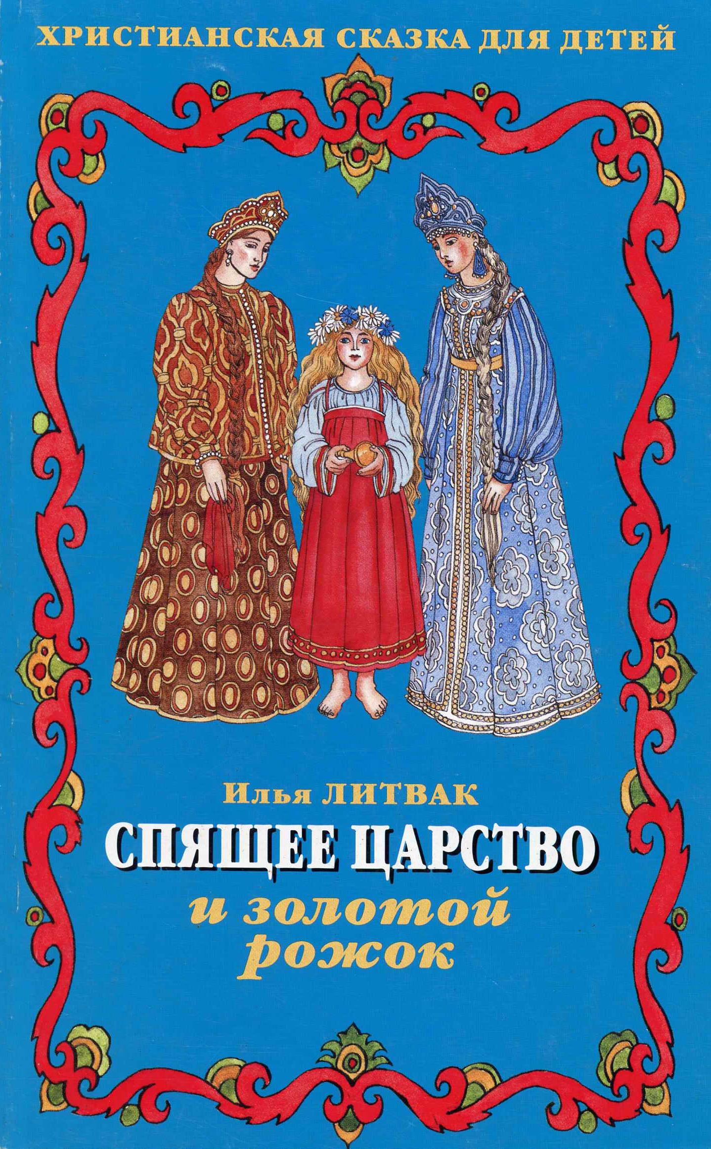 Илья Литвак Спящее царство и золотой рожок никита шевцев царство ледяного покоя частьi