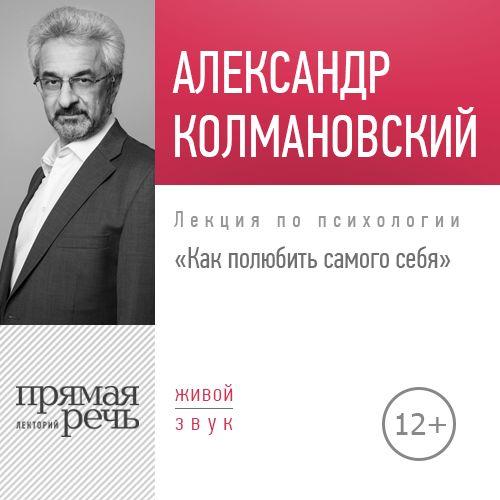 Александр Колмановский Лекция «Как полюбить самого себя» от себя [альбом]