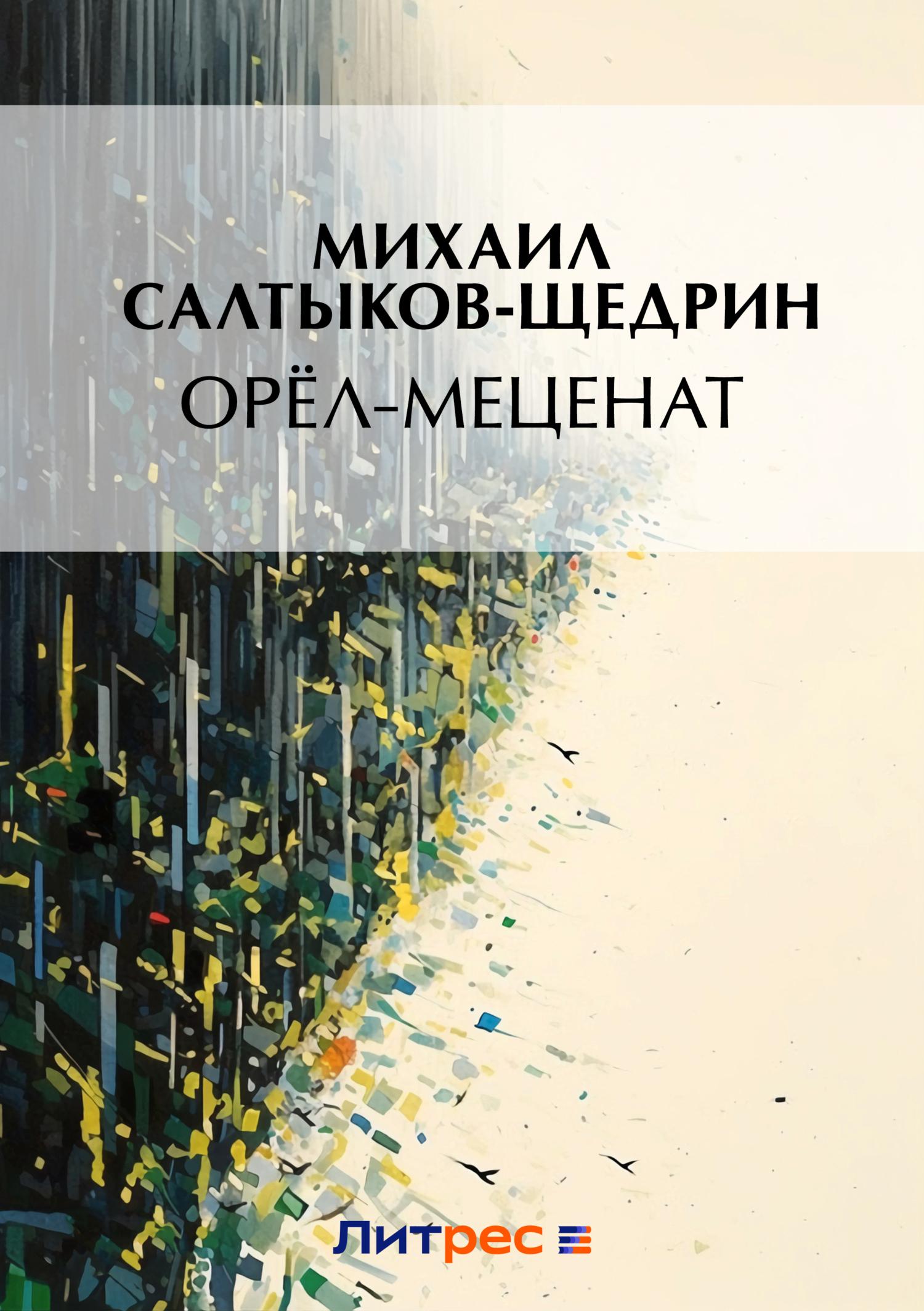 Михаил Салтыков-Щедрин Орел-меценат
