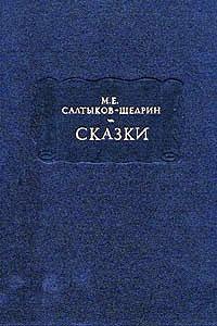 Михаил Салтыков-Щедрин Кисель михаил салтыков щедрин смерть пазухина спектакль