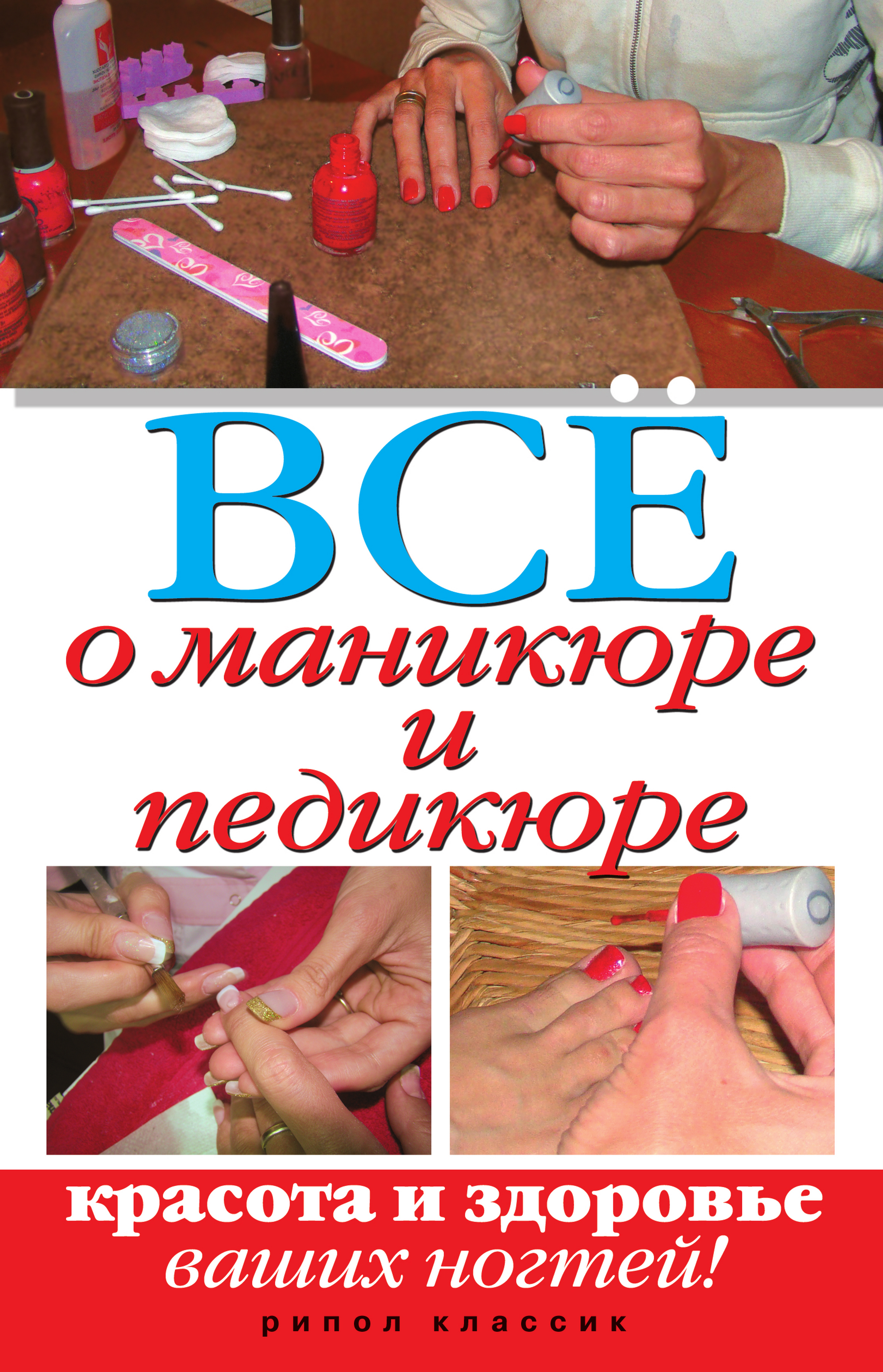 Отсутствует / Все о маникюре и педикюре. Красота и здоровье ваших ногтей