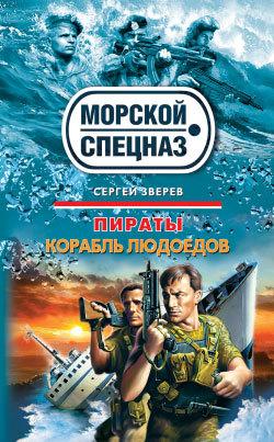 Сергей Зверев Курс на дно зверев с пираты знайте русских