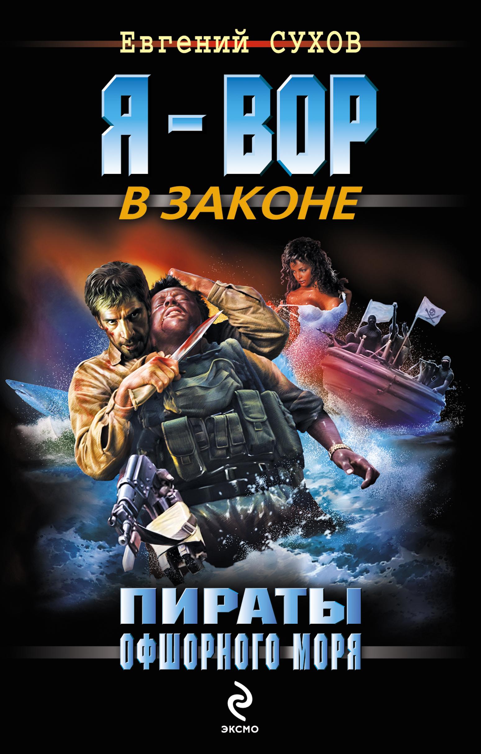 Евгений Сухов Пираты офшорного моря детство лидера