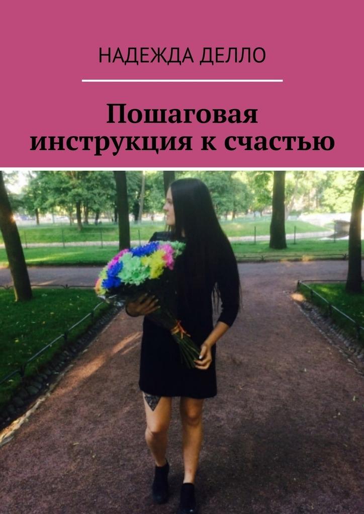 физическое тело основа материального мира Надежда Анатольевна Делло Пошаговая инструкция ксчастью