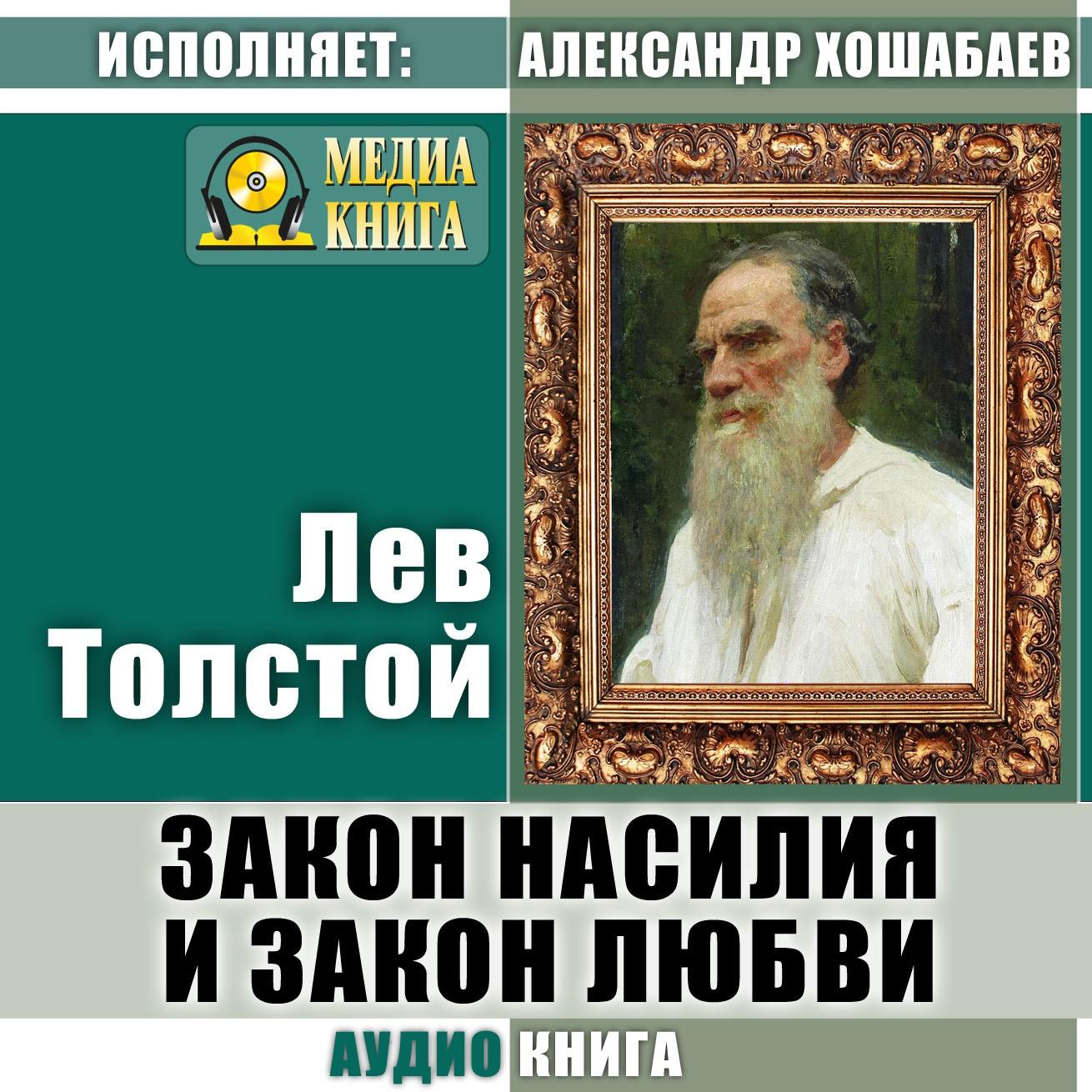 Лев Толстой Закон насилия и закон любви лев толстой закон насилия и закон любви