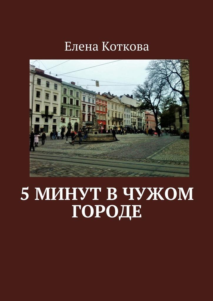 Елена Коткова 5минут вчужом городе леонид гришин в чужом городе
