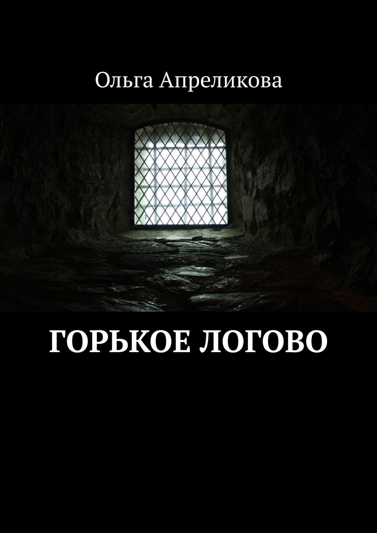 Ольга Апреликова Горькое логово. Очень маленькое созвездие –1 книги эксмо ты мое созвездие