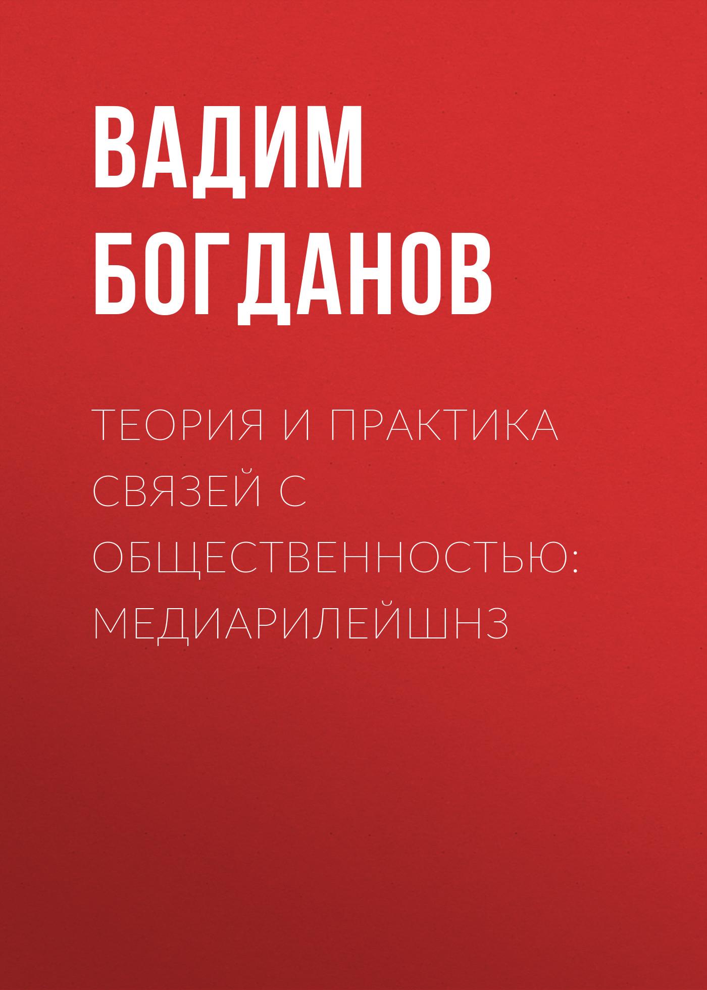 Вадим Богданов Теория и практика связей с общественностью: медиарилейшнз