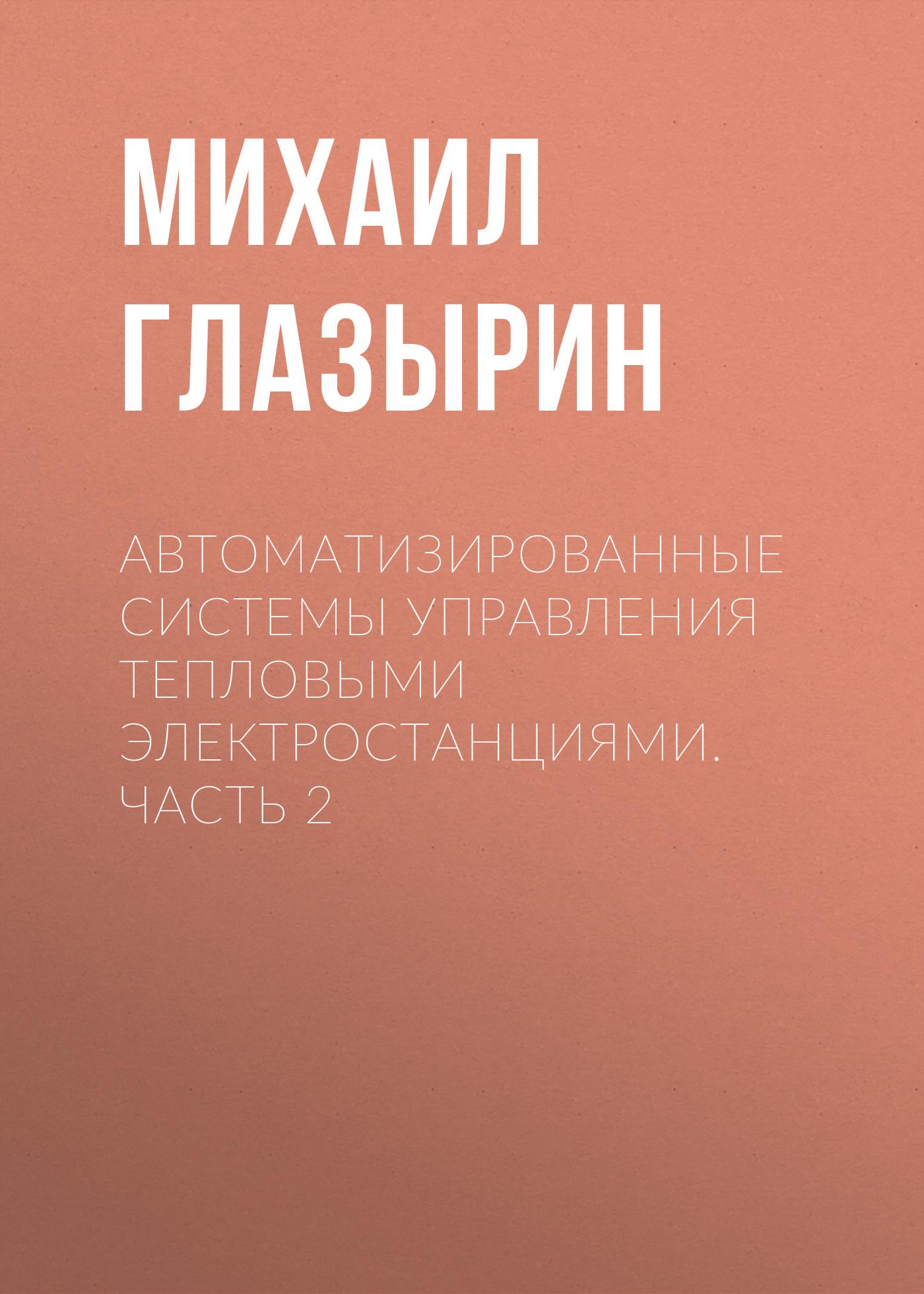 Михаил Глазырин Автоматизированные системы управления тепловыми электростанциями. Часть 2