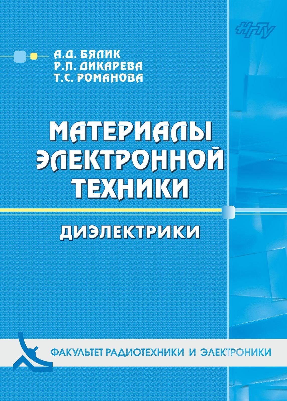 Регина Дикарева Материалы электронной техники. Диэлектрики цена