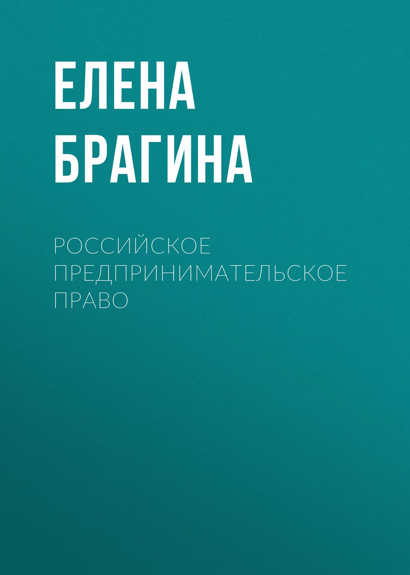 Елена Брагина Российское предпринимательское право недорого