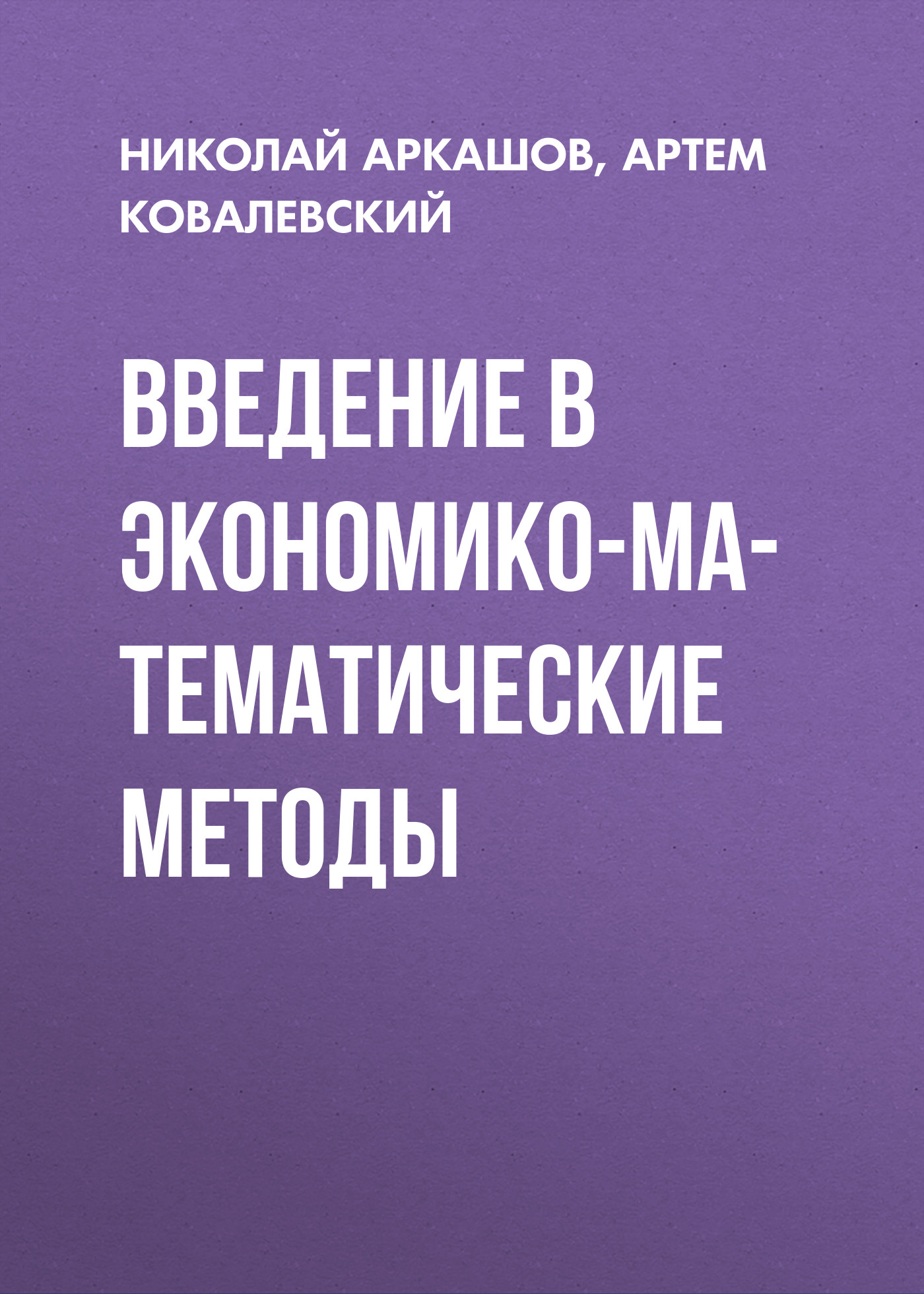 А. П. Ковалевский Введение в экономико-математические методы смагин б экономико математические методы учебник