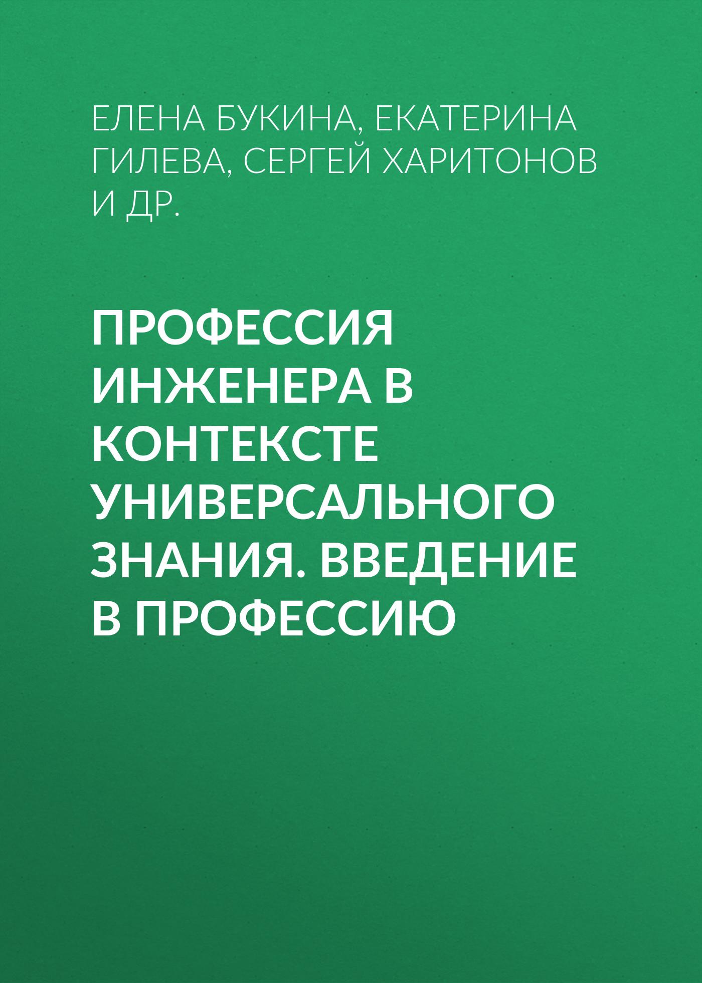 лучшая цена Сергей Харитонов Профессия инженера в контексте универсального знания. Введение в профессию