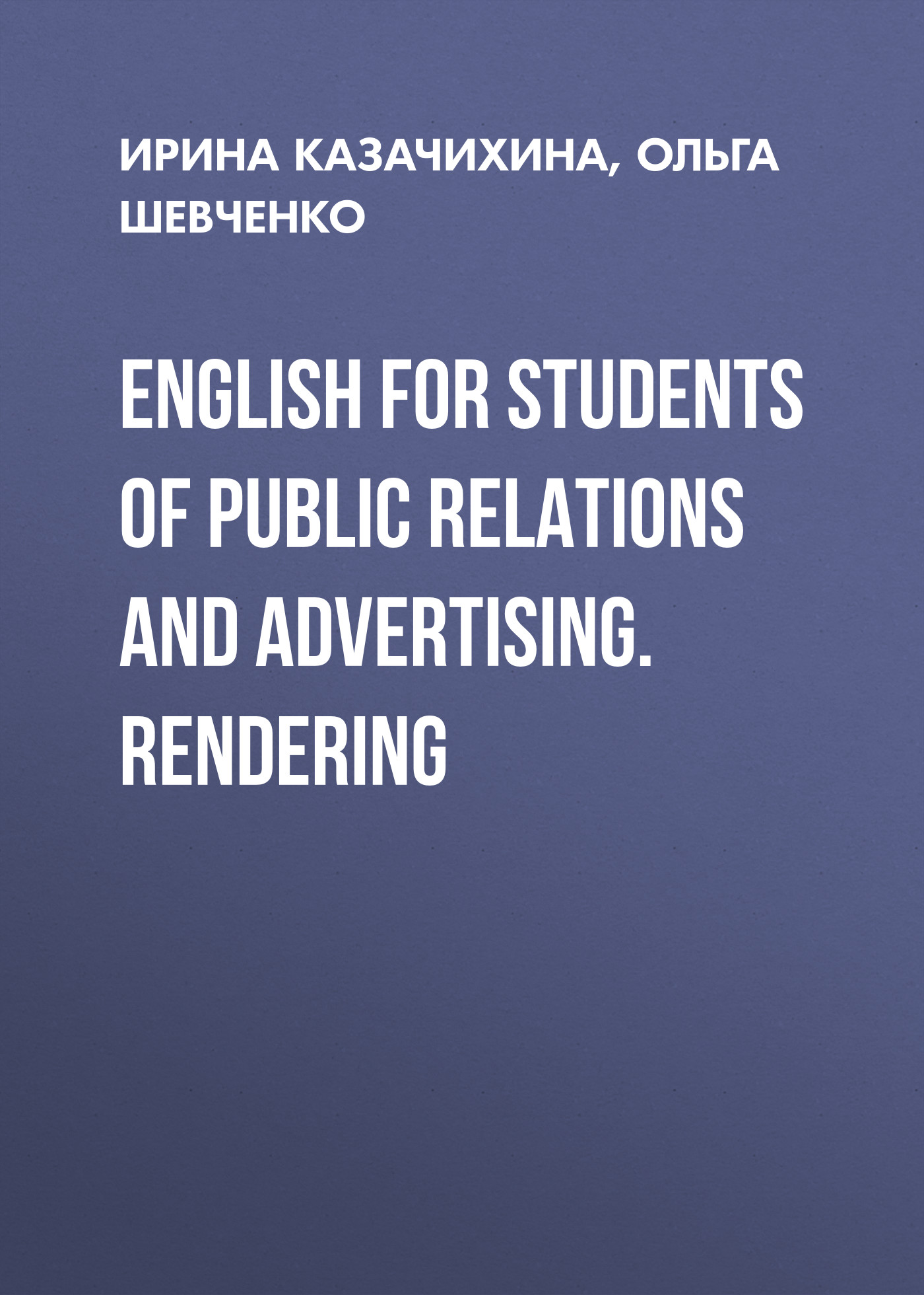 English for Students of Public Relations and Advertising. Rendering
