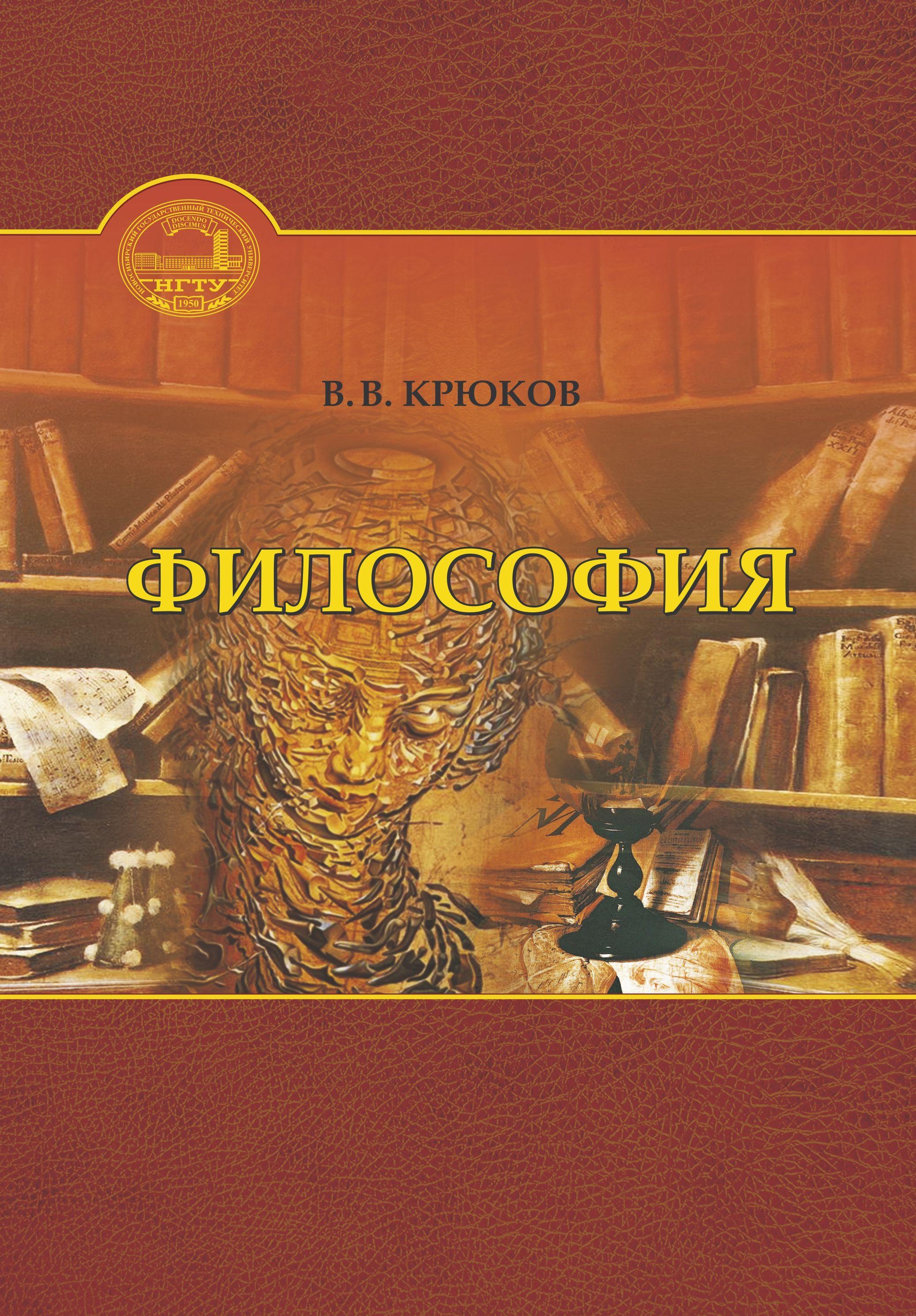 Виктор Васильевич Крюков Философия