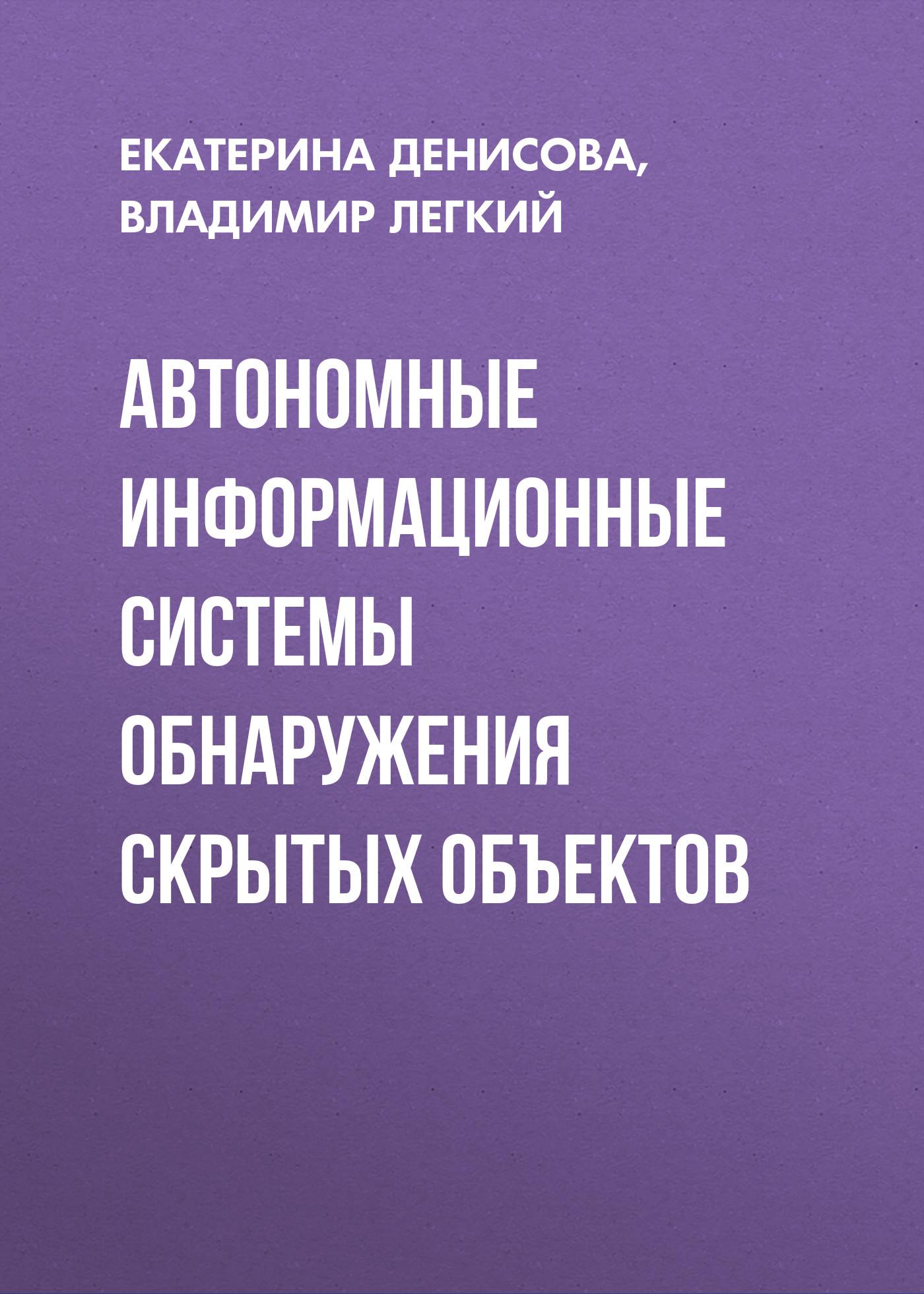Екатерина Денисова Автономные информационные системы обнаружения скрытых объектов