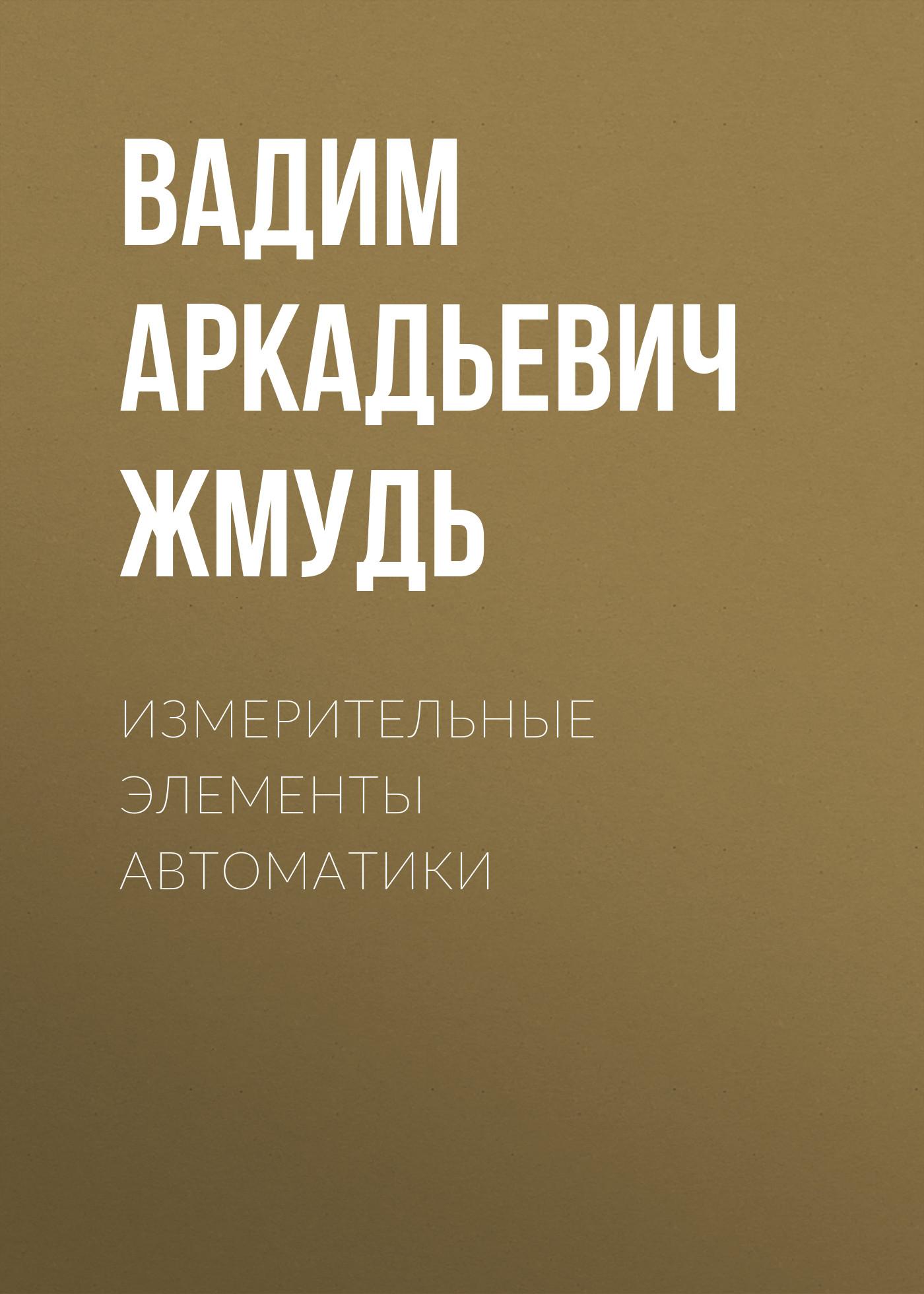 Вадим Аркадьевич Жмудь Измерительные элементы автоматики микропроцессорные системы в электроэнергетике